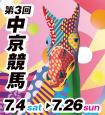 楽しさ溢れる興奮が、愉快指数を上昇させる。【第3回中京競馬開催日イベント】